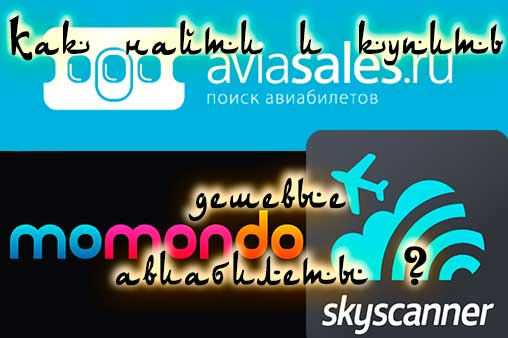 Тбилиси Москва авиабилеты, цена - Купить билет на самолет