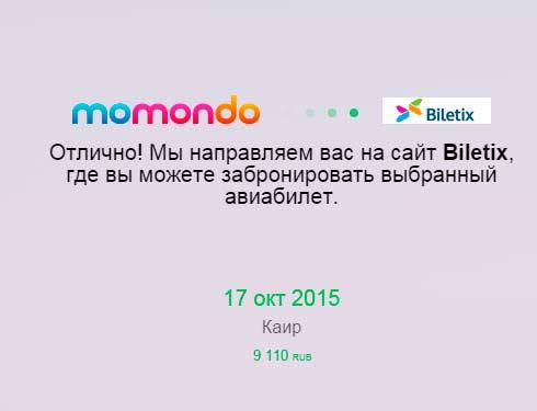 Kak-kupit'-bilety-na-momondo4