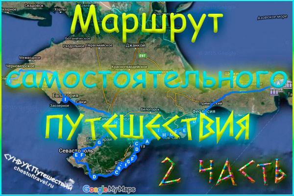 маршрут по Крыму
