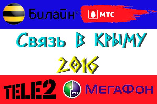 связь и интернет в Крыму
