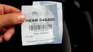 паромная переправа в Крым