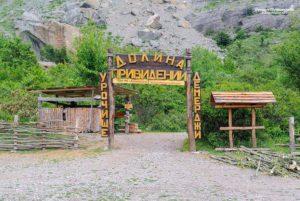 vhod-v-dolinu-prividenij-goru-demerdzhi